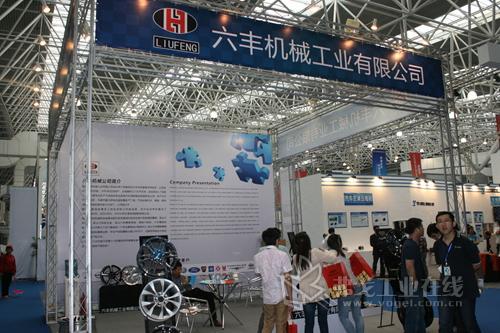 六丰机械工业有限公司精彩参展CIE 2013