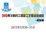 弗戈制药工程及工艺验证培训第二期(武汉)