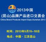 2013 中国(昆山)品牌产品进口交易会