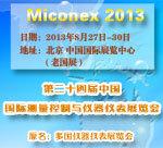 第二十四届中国国际测量控制与仪器仪表展览会