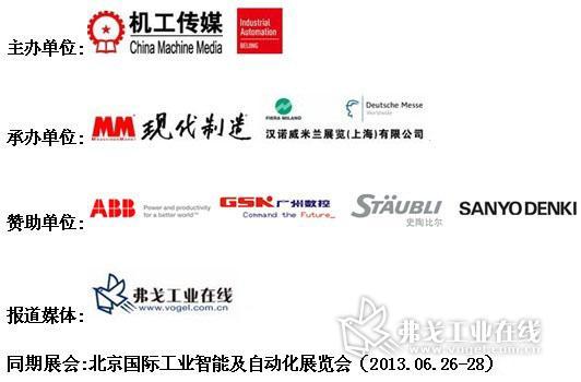 机器人•自动化——行业解决方案应用大会6月在京举行