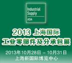 上海国际工业零部件及分承包展览会(ISA 2013)
