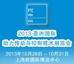 2013亚洲国际动力传动展(PTC ASIA)