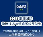 2013亚洲国际物流展(CeMAT ASIA)