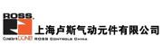 上海卢斯气动元件有限公司