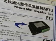 阿尔泰科技 RTU 6300