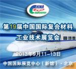 第十九届中国国际复合材料工业技术展览会