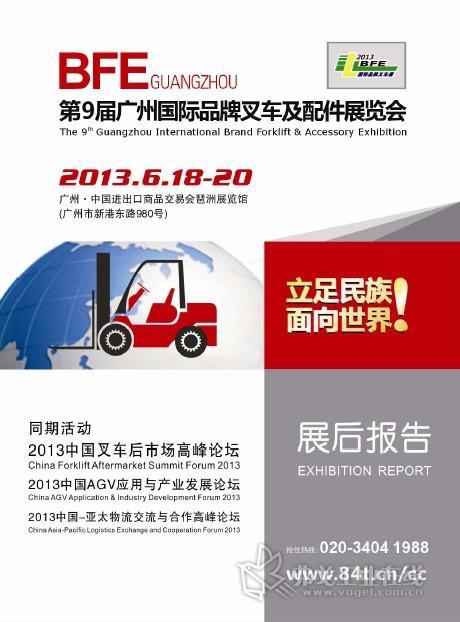 第9 届广州国际品牌叉车及配件展览会暨第4 届广州国际物流装备与信息展览会
