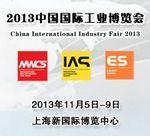 2013中国工博会