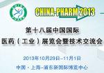 CHINA-PHARM 2013中国国际医药(工业)展览会