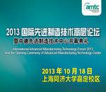 2014国际先进制造技术高层论坛暨中德先进制造技术中心(AMTC)开幕典礼