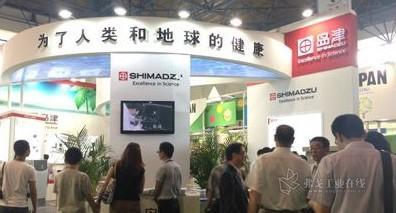 岛津成功参展第十三届中国国际环保展览会