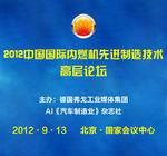 2012(第三届)中国国际内燃机先进制造技术高层论坛