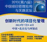 2013中国项目管理应用与实践论坛
