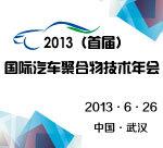 2013(首届)国际汽车聚合物技术年会