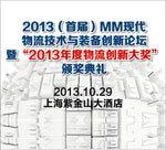 MM现代物流技术与装备创新论坛