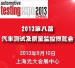 2013第八届汽车测试及质量监控博览会
