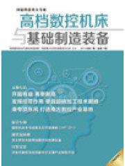 数控机床与基础设备