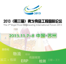 2013弗戈食品工程国际论坛