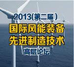 2013国际风能装备先进制造技术高层论坛