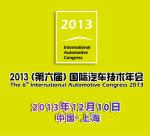 2013(第六届)国际汽车技术年会