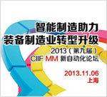 2013(第九届) MM 新自动化论坛
