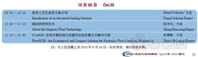 高新技术展区现场技术交流报告时间表