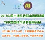 2013中国水博览会暨中国国际膜与水处理技术及装备展览会