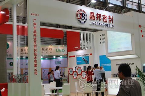 广州市晶邦液压密封盛装亮相2013亚洲国际动力传动展