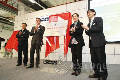 菲尼克斯(中国)隆重庆祝成立20周年