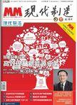 2013PTC-CeMAT专刊
