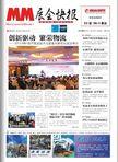 2013PTC-CeMAT快讯