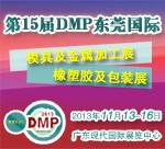 2013东莞国际模具及金属加工展(DMP)