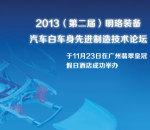 2013第二届明珞装备汽车白车身先进制造技术论坛