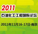 2011石油化工工程国际论坛