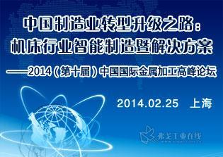 2014(第十届)中国国际金属加工高峰论坛
