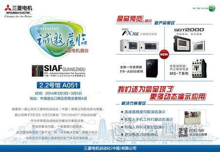 2014SIAF广州自动化展