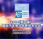 2014(第二届)国际汽车电子创新技术论坛