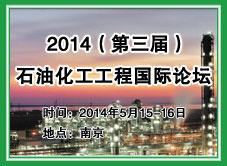 2014(第三届)石油化工工程国际论坛