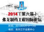 弗戈制药工程国际论坛2014-国内权威制药会议
