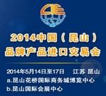2014中国(昆山)品牌产品进口交易会
