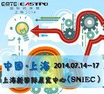 2014EMTE-EASTPO上海国际机床及国际机器人及欧洲机床展览会