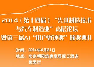 """2014(第十四届)""""先进制造技术与汽车制造业""""高层论坛"""
