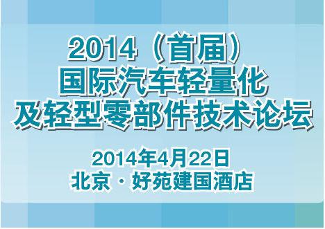 2014(首届)国际汽车轻量化及轻型零部件技术论坛