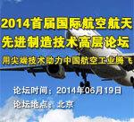 2014首届国际航空航天先进制造技术高层论坛