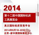 2014中国国际机床工具展览会