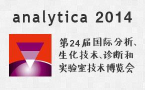analytica China2014-慕尼黑上海分析生化展