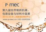 CPHI2014-世界制药原料中国展