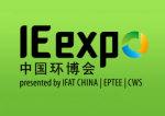 IE expo 2014 第十五届中国环博会