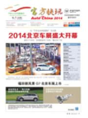 Auto China14-01